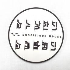 컵받침 수상한집
