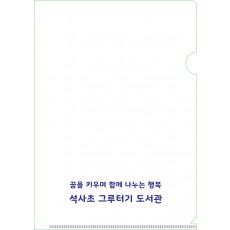 L홀더_석사초