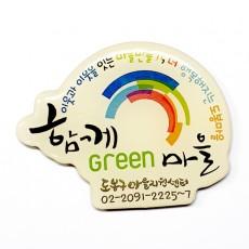 냉장고자석 green 마을 홍보용품