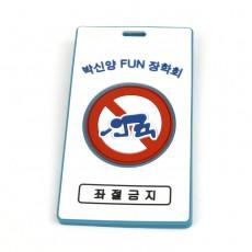 네임택 박신양fun장학회