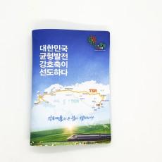 충북 균형발전 여권케이스