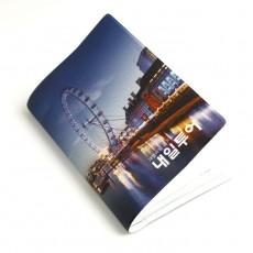 내일투어 여권케이스
